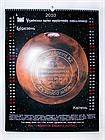 Календари настенные, перекидные и плакаты, фото 5