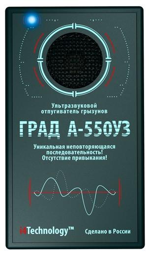 """Лицевая сторона ультразвукового отпугивателя """"ГРАД А-550УЗ"""" (кликните по картинке, чтобы увеличить изображение)"""