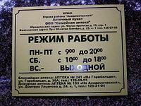 """Таблички """"Режим Работы"""", фото 1"""