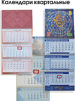 Календарь квартальный эконом +