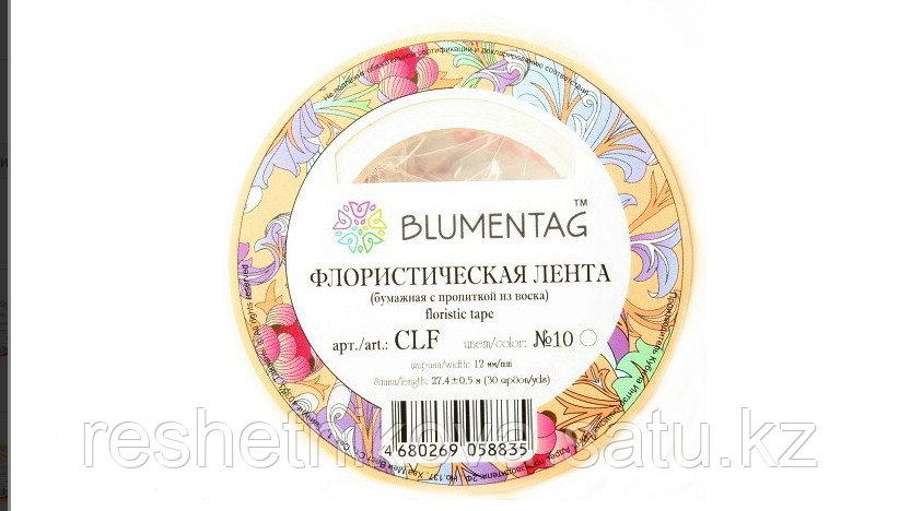 """""""Blumentag"""" Флористическая лента 12мм цвет №10"""
