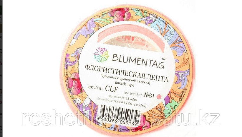 """""""Blumentag"""" Флористическая лента 12мм цвет №81"""