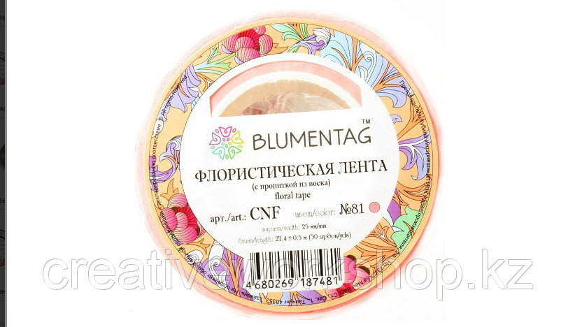 """""""Blumentag"""" Флористическая лента 25мм цвет №81"""