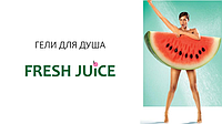 Гели для душа Fresh Juice