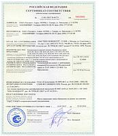 Пожарный сертификат ПКБ 80-200 Universal, ПКБ 80 Concept