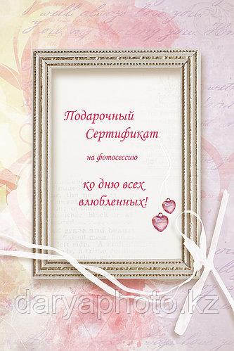 Подарочный сертификат на 14 февраля, день Святого Валентина! Получасовой