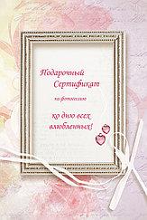 Подарочный сертификат на фотосессию Подарочный сертификат на фотосессию ко дню святого Валенина