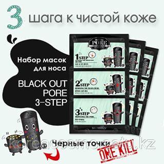 Полоски для носа от черных точек Secret Key Black Out Pore 3-Step Nose Pack