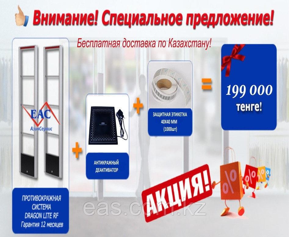 Противокражный комплект для супермаркета и аптеки.