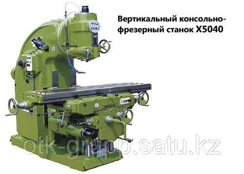 Вертикально-фрезерный консольный станок X5040