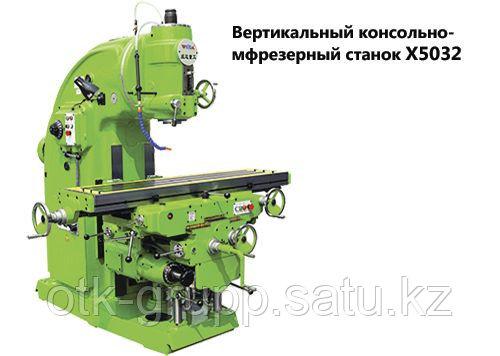 Вертикально-фрезерный консольный станок X5032