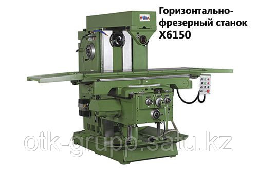 Горизонтально-фрезерный станок X6150