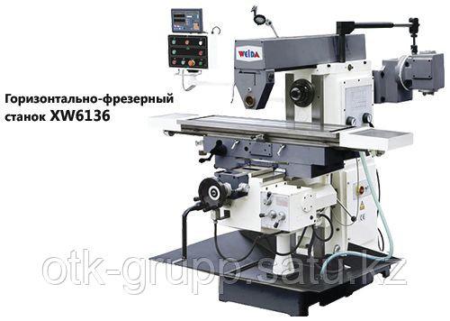 Горизонтально-фрезерный станок XW6136