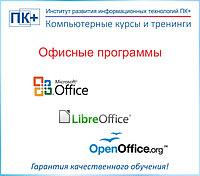 Курсы Microsoft Office