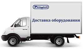 Доставка оборудования по г.Алматы