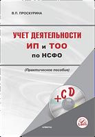 Учет деятельности индивидуальных предпринимателей и  ТОО по НСФО ( +CD)  (практическое пособие)