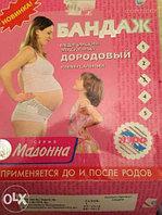Бандаж медицинский, до и после родов