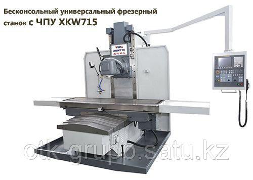 Бесконсольный универсальный фрезерный станок с ЧПУ XKW715