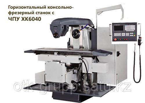 Горизонтальный консольно-фрезерный станок с ЧПУ XK6040