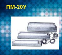 Протектор ПМ-20У