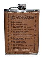Фляга, Сувенирная, 10 алкогольных заповедей., фото 1