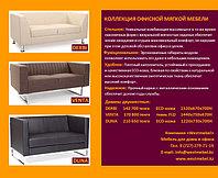 Коллекция офисной мягкой мебели!