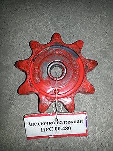 Звездочка натяжная ПРС 00.480