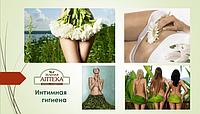 Интимная гигиена Зеленая Аптека