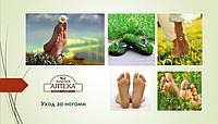 Уход за ногами Зеленая Аптека