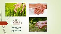 Уход за руками Зеленая Аптека