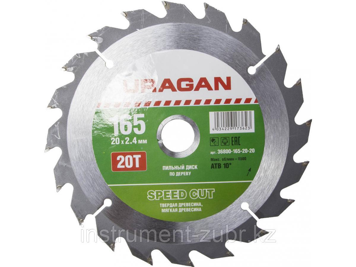 """Диск пильный """"Fast cut"""" по дереву, 165х20мм, 20Т, URAGAN"""