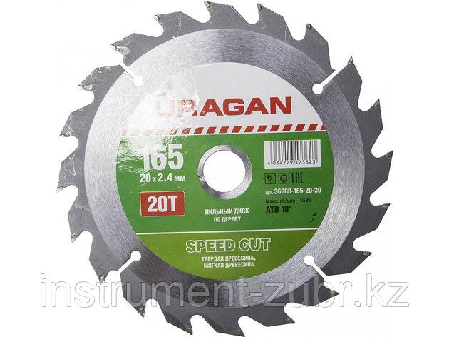 """Диск пильный """"Fast cut"""" по дереву, 165х20мм, 20Т, URAGAN, фото 2"""