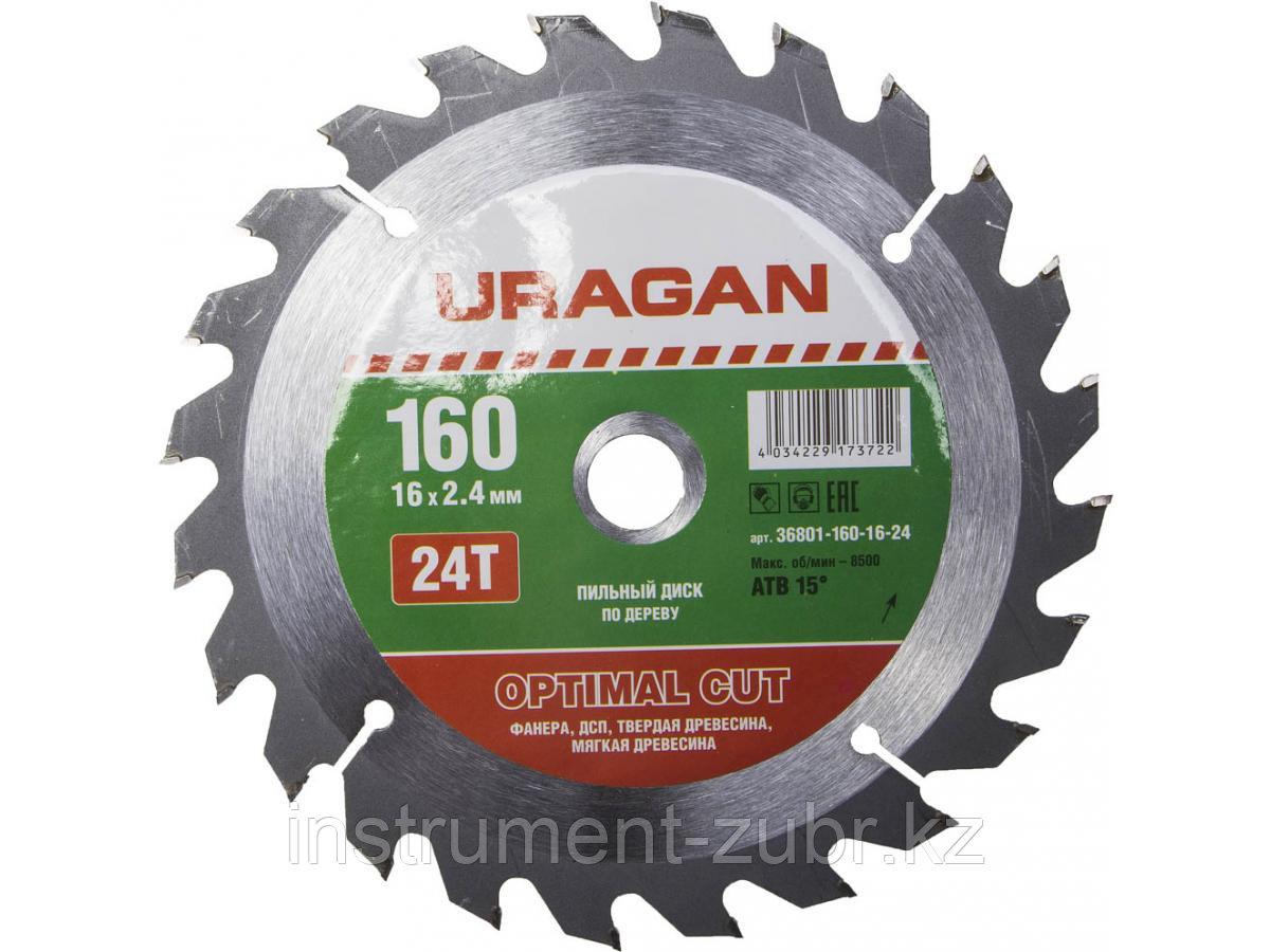"""Диск пильный """"Optimal cut"""" по дереву, 160х16мм, 24Т, URAGAN"""