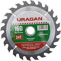 """Диск пильный """"Optimal cut"""" по дереву, 160х20мм, 24Т, URAGAN"""