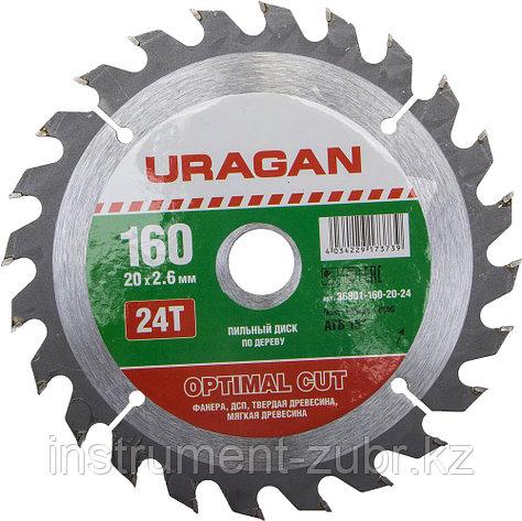 """Диск пильный """"Optimal cut"""" по дереву, 160х20мм, 24Т, URAGAN, фото 2"""