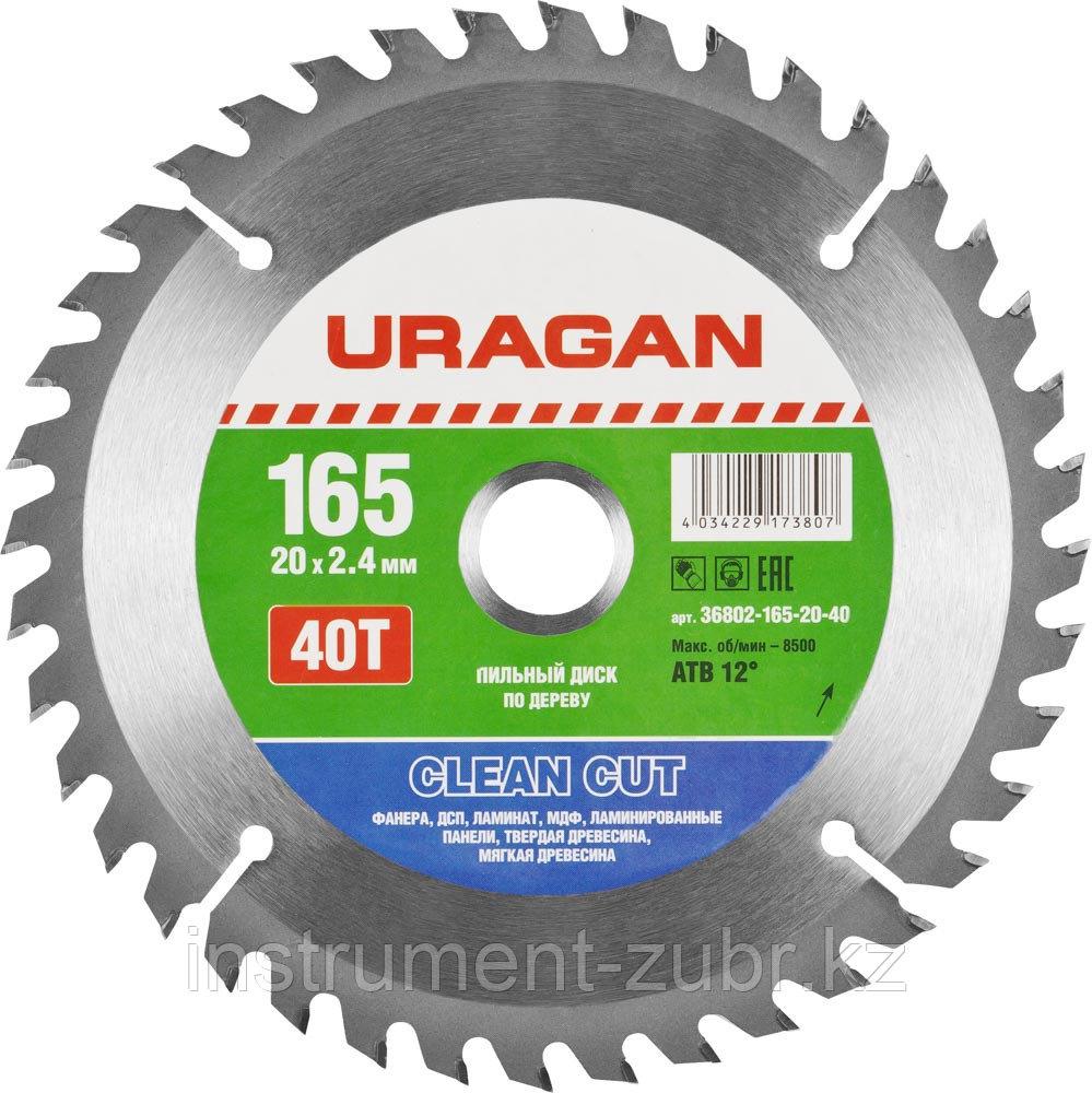 """Диск пильный """"Clean cut"""" по дереву, 165х20мм, 40Т, URAGAN"""