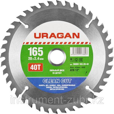 """Диск пильный """"Clean cut"""" по дереву, 165х20мм, 40Т, URAGAN, фото 2"""