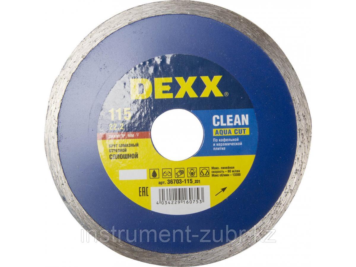 Круг отрезной алмазный DEXX влажная резка, сплошной, для УШМ, 115х5х22,2мм