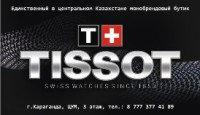 Tissot (Швейцария)