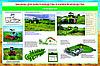 Плакаты Машины для животноводства и кормопроизводства