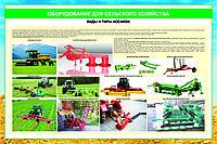 Оборудование для сельского хозяйства, фото 1