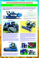 Плакаты Машины  для сельского хозяйства, фото 1