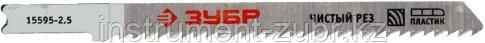 "Полотна ЗУБР ""ЭКСПЕРТ"", U101B, для эл/лобзика, HCS, по дереву, US-хвостовик, шаг 2,5мм, 75мм, 2шт"