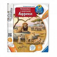 """Развивающая книга """"Познакомься с животными Африки"""""""
