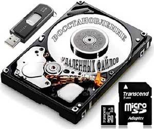Восстановление данных (файлов)