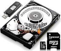 Восстановление данных с отформатированных дисков