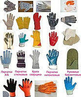 Средства для защиты рук