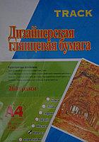 Бумага дизайнерская А4, 50л., 260г., глянец (Пинхол)
