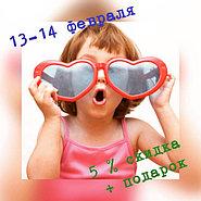 13-14 Февраля скидки!