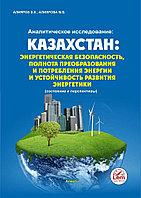 «Казахстан: энергетическая безопасность, полнота преобразования и потребления энергии и устойчивое развитие